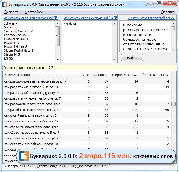 bukvarix2.6.png